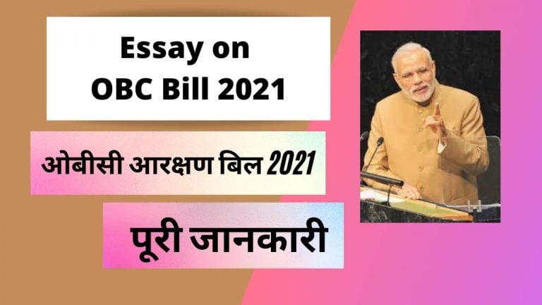 essay on OBC Bill 2021