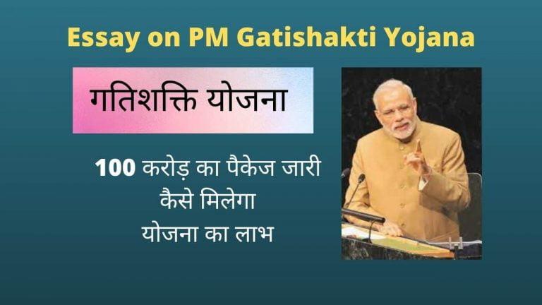 essay on PM Gatishakti Yojana
